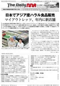 マイアウトレッツ新聞