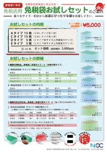 menzei-otamesi-pack