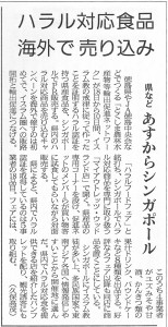 2015年09月17日の新聞