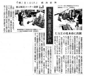 gulfood 徳島新聞掲載記事
